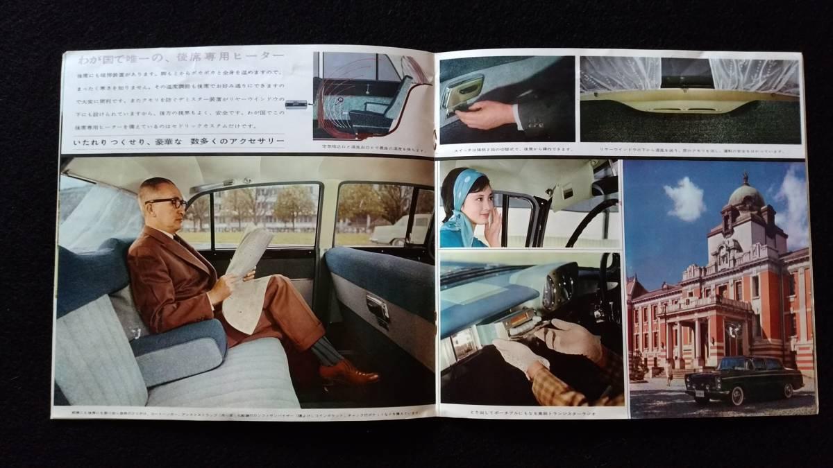 1961年 日産セドリックカスタム専用 旧車カタログ_画像5