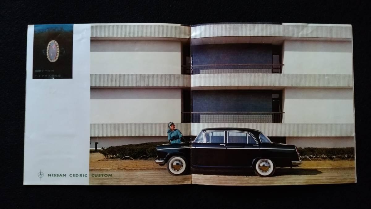 1961年 日産セドリックカスタム専用 旧車カタログ_画像6