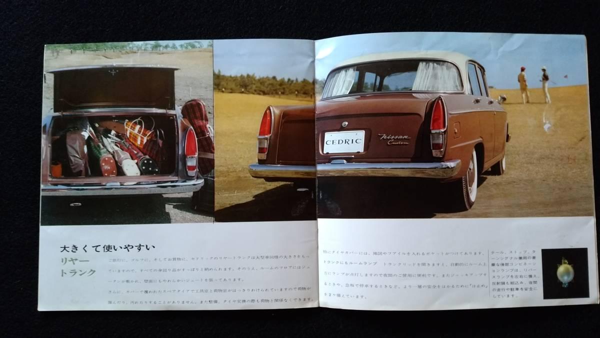 1961年 日産セドリックカスタム専用 旧車カタログ_画像7