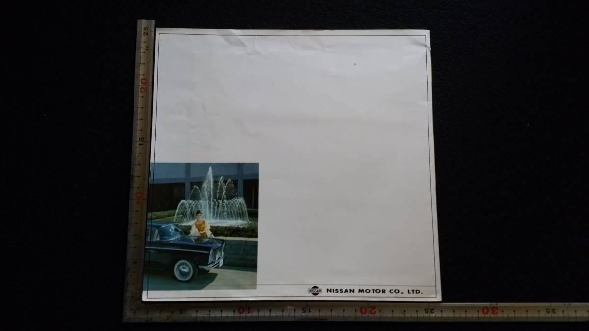 1961年 日産セドリックカスタム専用 旧車カタログ_画像10