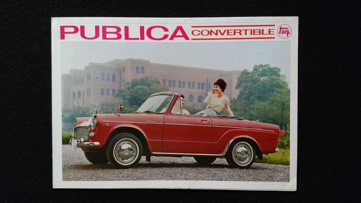 1963年 トヨタパブリカコンバーチブル 旧車カタログ