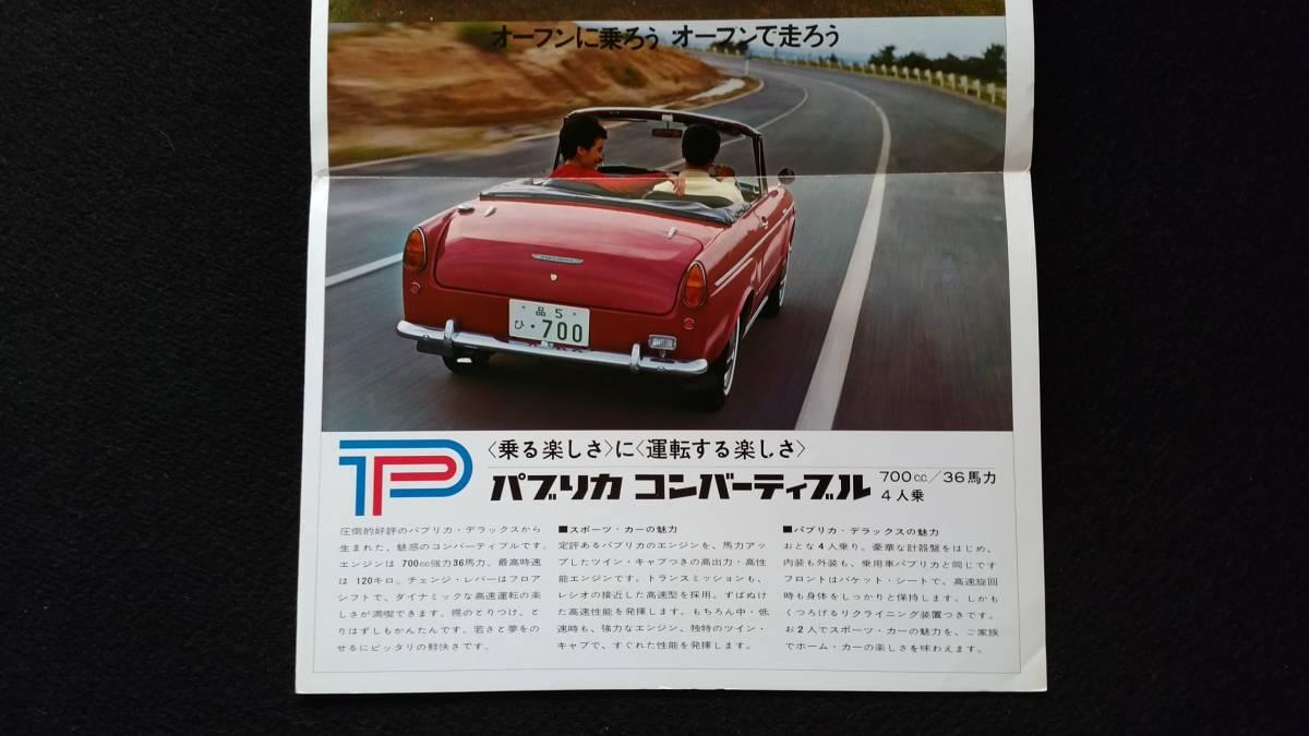 1963年 トヨタパブリカコンバーチブル 旧車カタログ_画像3