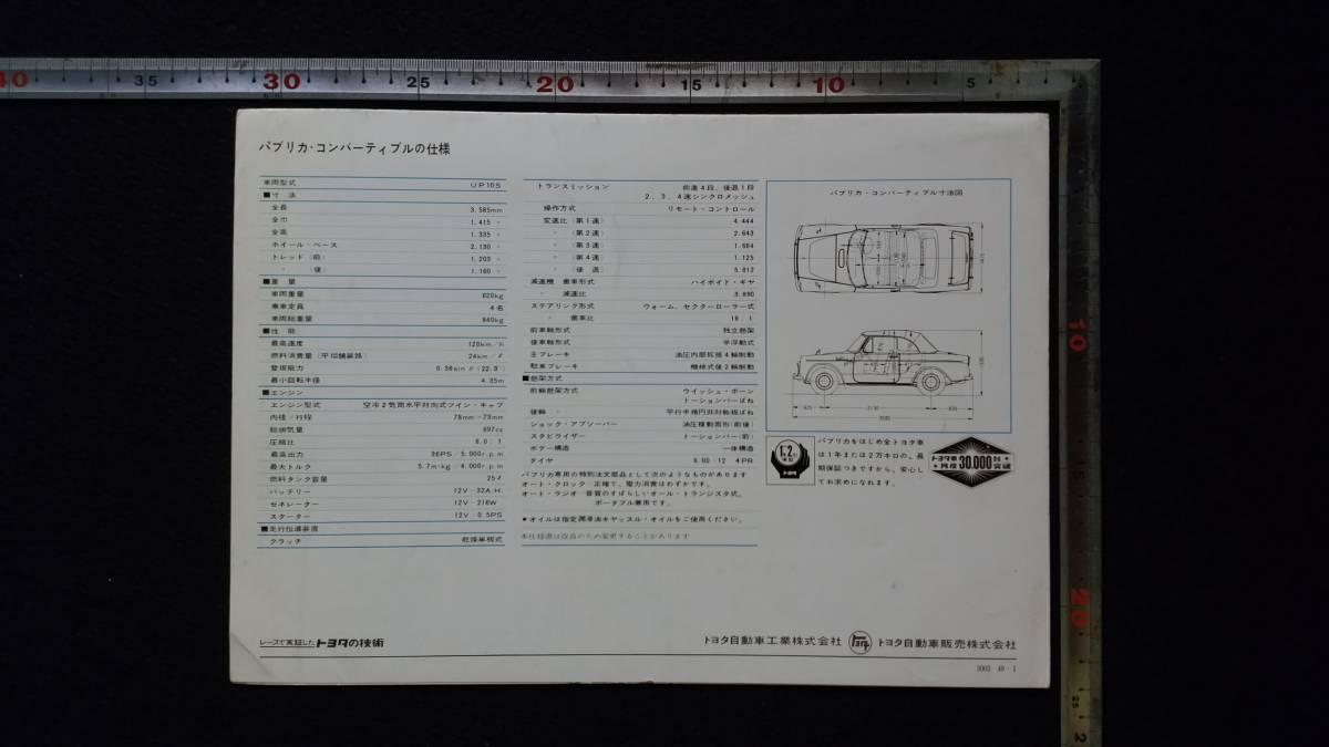 1963年 トヨタパブリカコンバーチブル 旧車カタログ_画像5