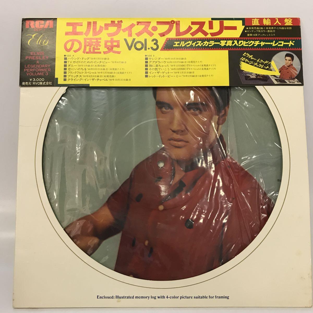 LPレコード アナログ盤 エルヴィスプレスリー ELVIS PRESLEY A LEGENDARY PERFORMER Vol.3 ブックレットなし ピクチャーレコード