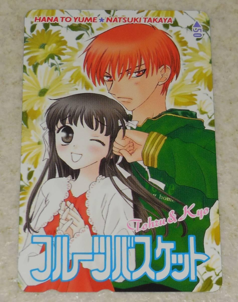 a3 / fruit basket telephone card / unused telephone cards Natsuki Takaya Tohru & Kyo