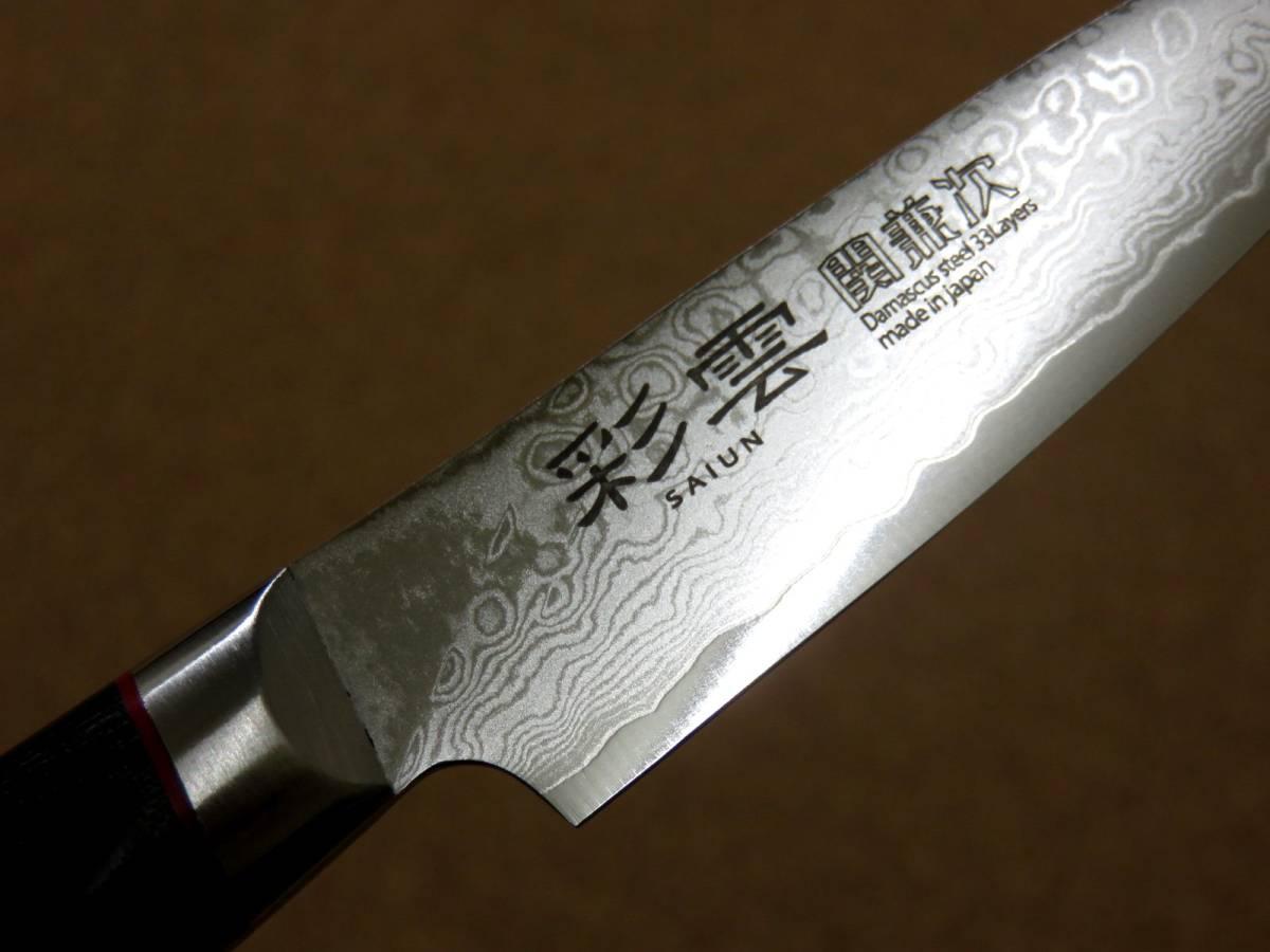 関の刃物 パーリングナイフ 9cm (90mm) 彩雲 VG10 ダマスカス鋼 33層 果物を剥く 種子を除去 細かく複雑な作業 両刃の小型包丁 日本製_画像5