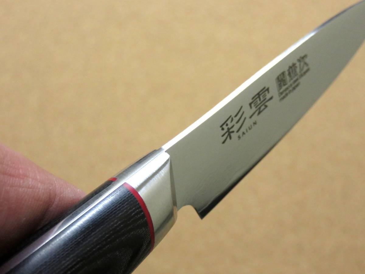 関の刃物 パーリングナイフ 9cm (90mm) 彩雲 VG10 ダマスカス鋼 33層 果物を剥く 種子を除去 細かく複雑な作業 両刃の小型包丁 日本製_画像8