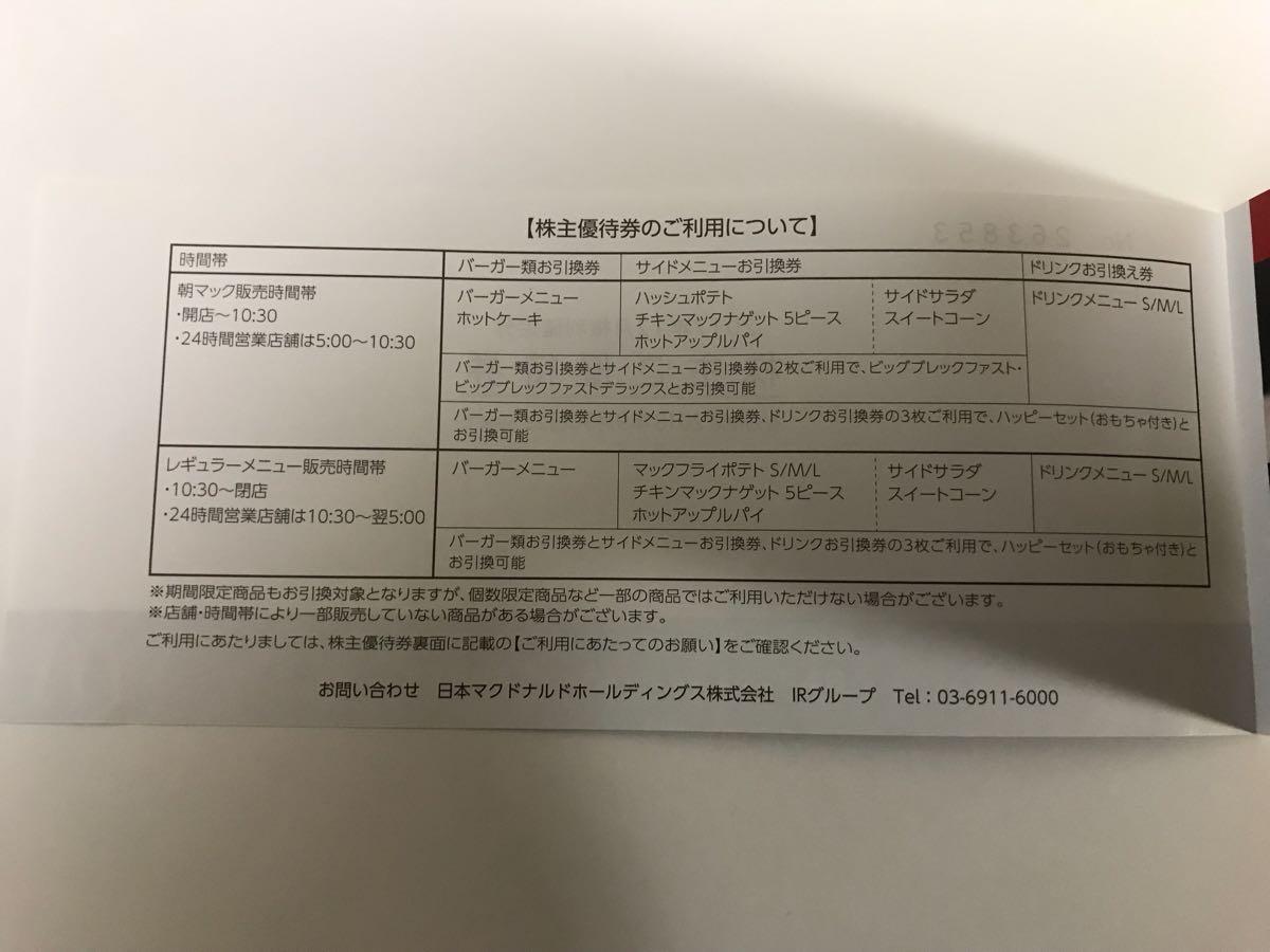 マクドナルド株主優待券3冊_画像4