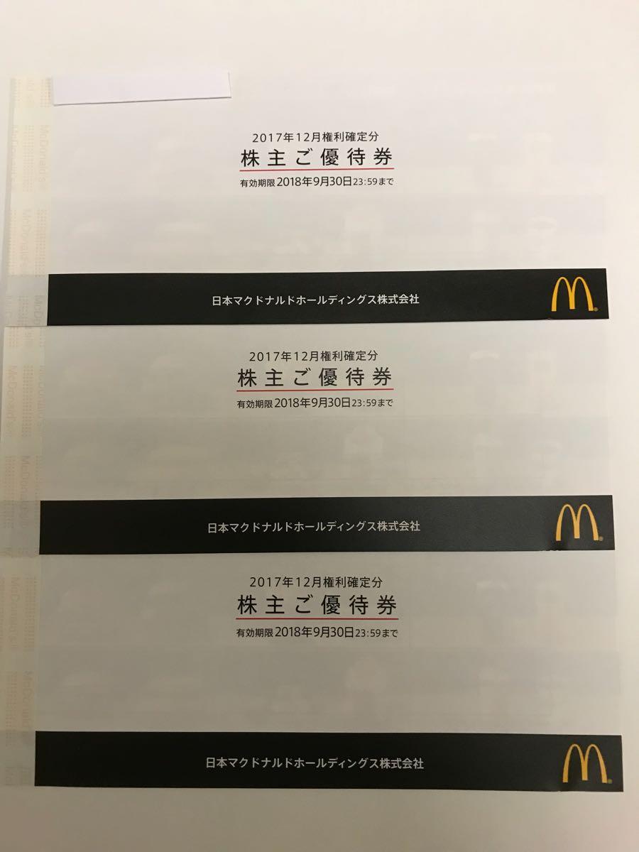 マクドナルド株主優待券3冊