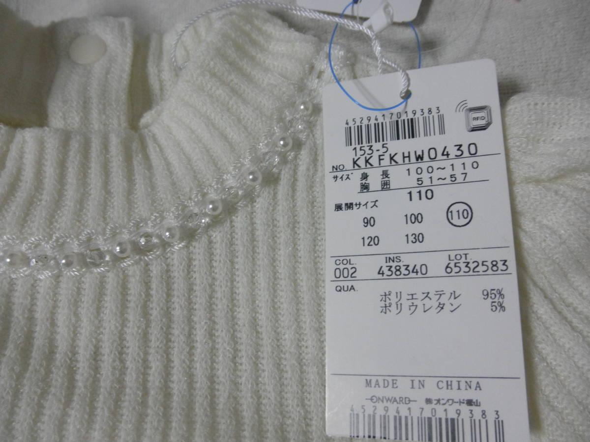 新品 訳あり 組曲 anyFAM 長袖 カットソー 110cm 子供用 女の子 アイボリー ホワイト 白色 長袖Tシャツ エニファム_画像5