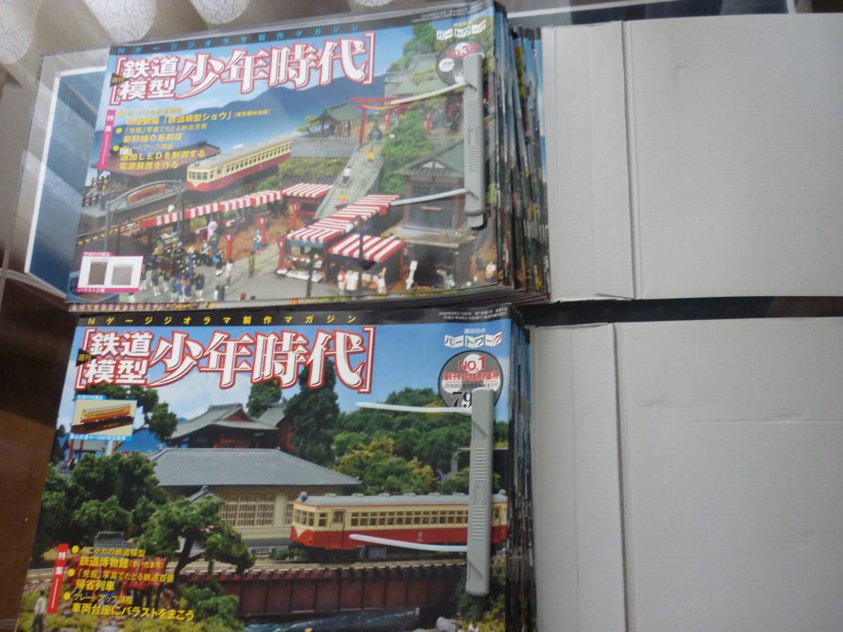 週刊 講談社 鉄道模型 少年時代 Nゲージ ジオラマ クリアケース 完成品 現状渡_画像9