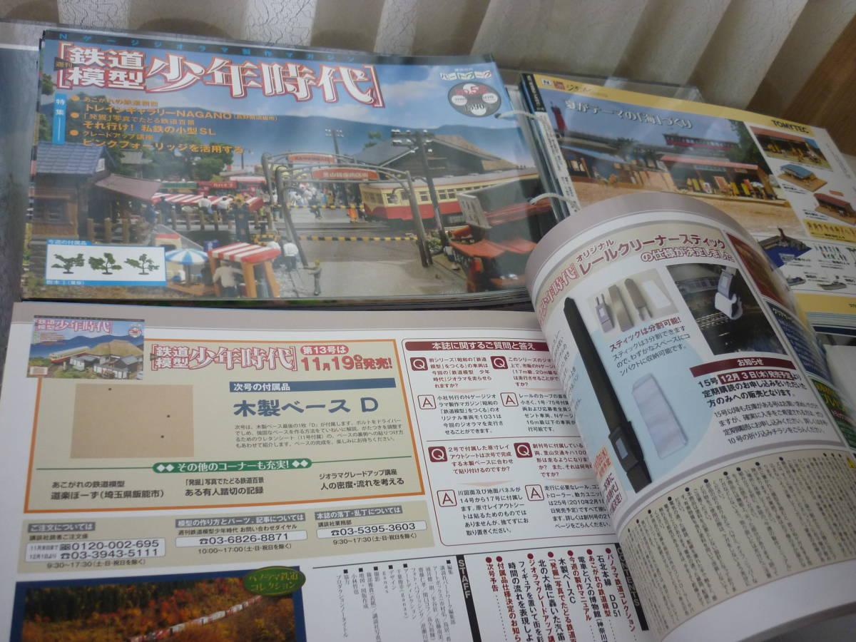 週刊 講談社 鉄道模型 少年時代 Nゲージ ジオラマ クリアケース 完成品 現状渡_画像10