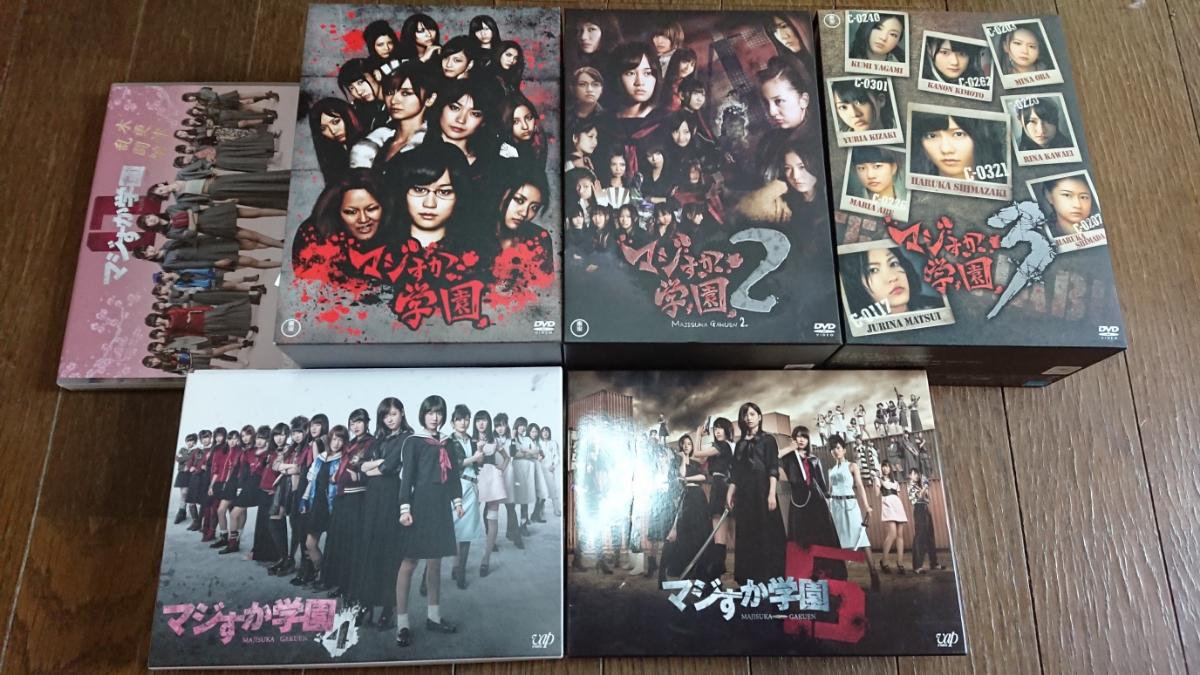 マジすか学園 DVDBOX 1~5 木更津乱闘編 Blu-ray 秋元康 AKB48 SKE48 SDN48 HKT48 氣志團 AKB DVD