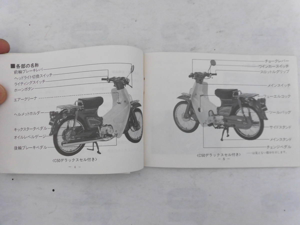 old car Honda Super Cub C50 Deluxe with a self-starter owner manual 1981  year