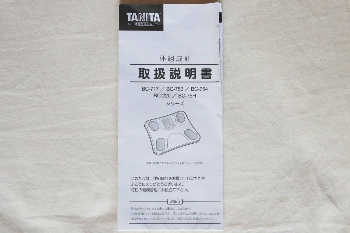 タニタ 体組成計 BC-754 ホワイト 中古 ゆうパックおてがる版発送_画像6