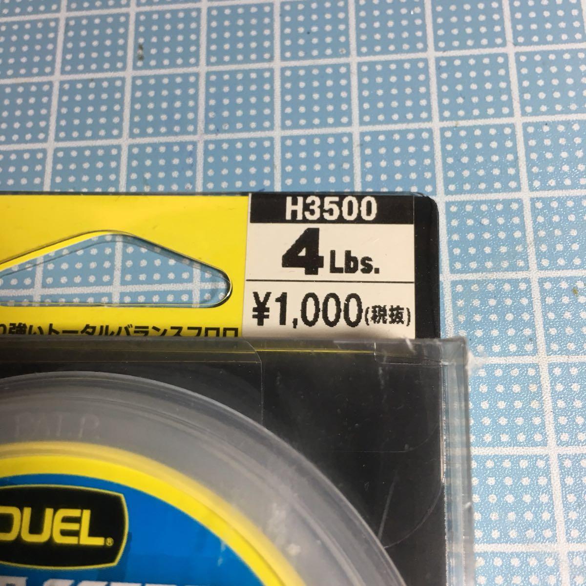 デュエル ハードコア TB カーボン ショックリーダー30m 4LB 1号 新品 DUEL_画像3
