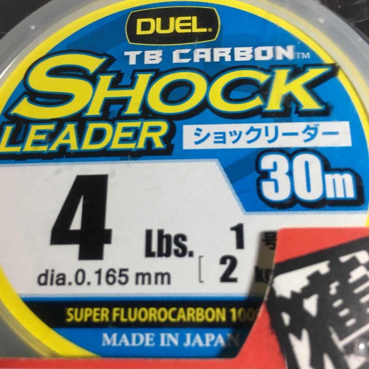 デュエル ハードコア TB カーボン ショックリーダー30m 4LB 1号 新品 DUEL_画像2