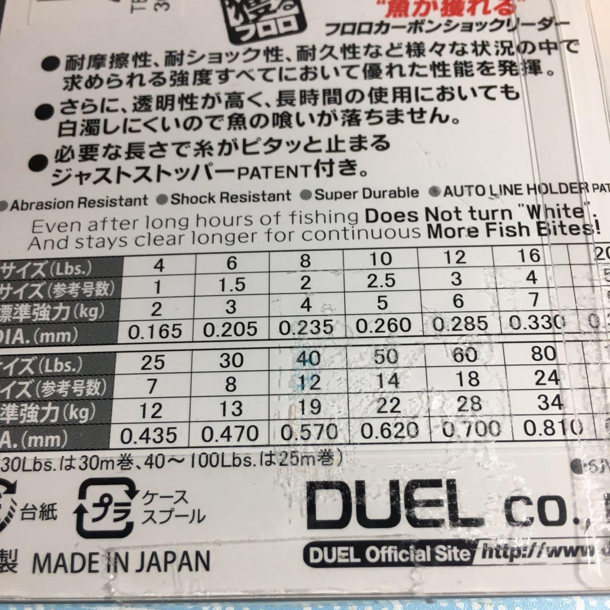 デュエル ハードコア TB カーボン ショックリーダー30m 4LB 1号 新品 DUEL_画像4