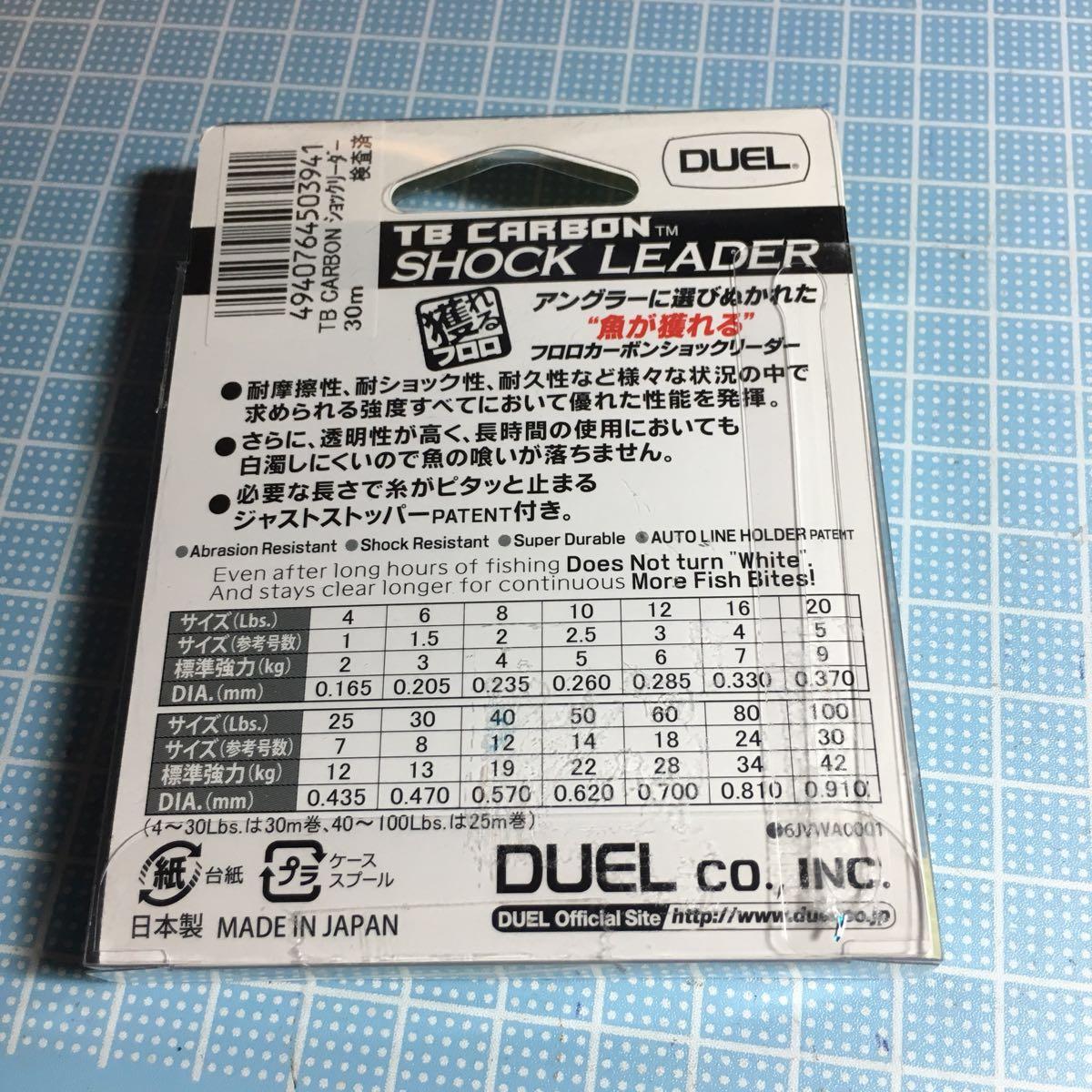 デュエル ハードコア TB カーボン ショックリーダー30m 4LB 1号 新品 DUEL_画像5