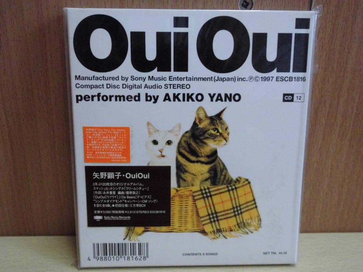 * Yano Memoro / OUI OUI (unopened article) ESCB1816