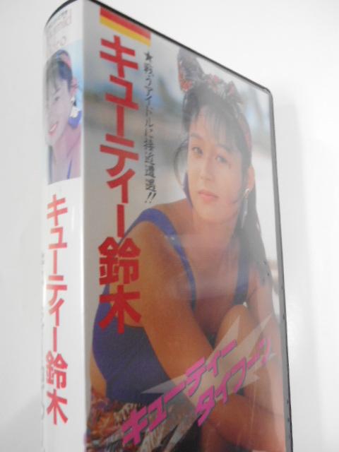 キューティー鈴木ビデオ キューティー・タイフーン_画像2