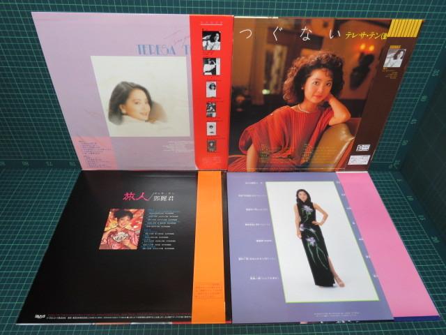 テレサ・テン 鄧麗君 レコード 4枚セット ゆうパック(おてがる版) ゆうパック(おてがる版)_画像3