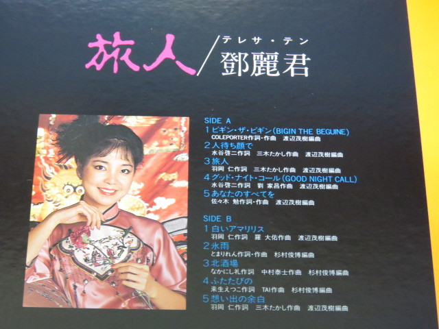 テレサ・テン 鄧麗君 レコード 4枚セット ゆうパック(おてがる版) ゆうパック(おてがる版)_画像5