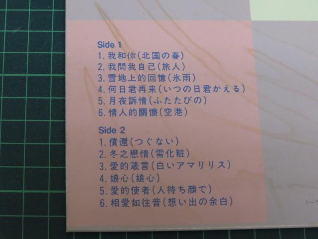 テレサ・テン 鄧麗君 レコード 4枚セット ゆうパック(おてがる版) ゆうパック(おてがる版)_画像6