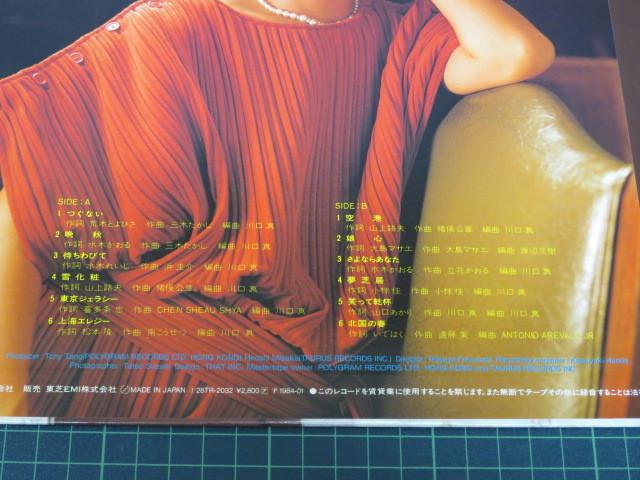 テレサ・テン 鄧麗君 レコード 4枚セット ゆうパック(おてがる版) ゆうパック(おてがる版)_画像7