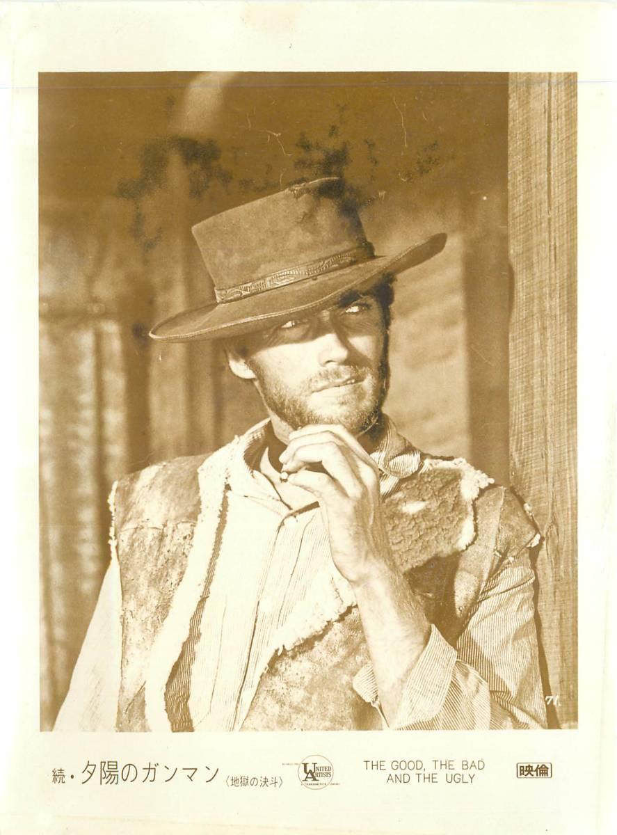 p35512『続・夕陽のガンマン』スチル クリント・イーストウッド リー・ヴァン・クリーフ セルジオ・レオーネ_画像1