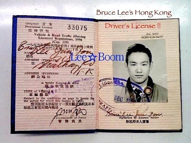 【90%Off】ブルース・リー直筆サイン入り運転免許証(遺品*一点物)_ブルース・リー直筆サイン入り運転免許証
