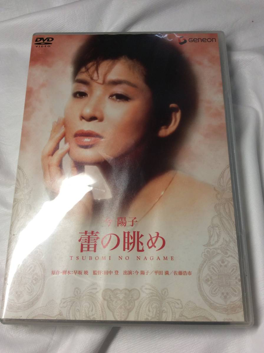希少 激レア 今陽子 蕾の眺め DVD_画像1