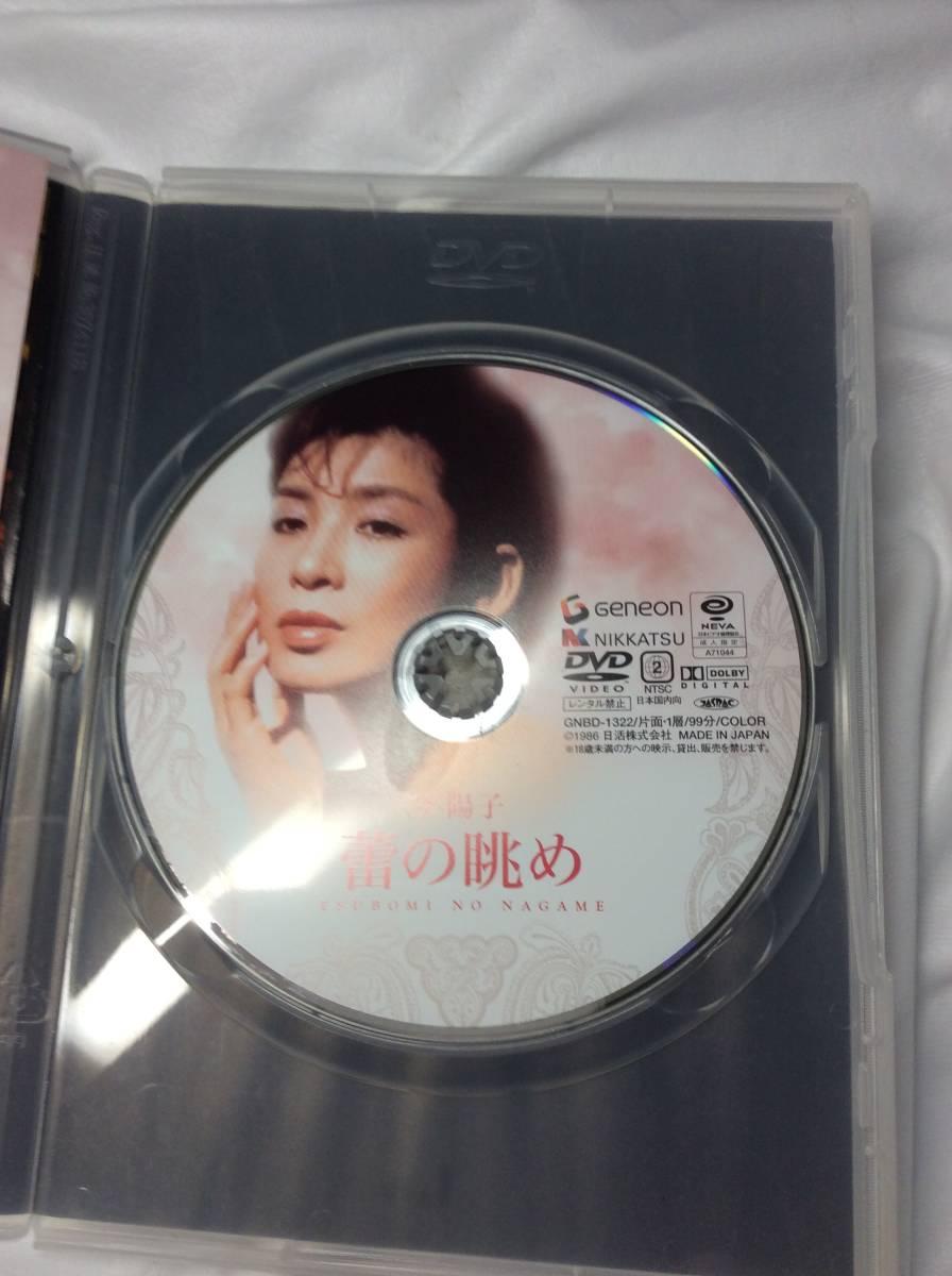 希少 激レア 今陽子 蕾の眺め DVD_画像2