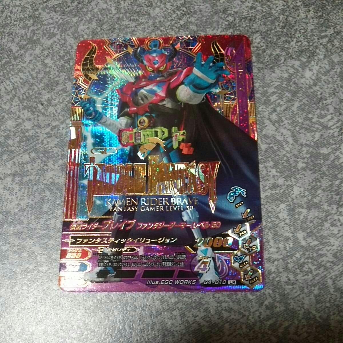 【完全美品 】新品未使用 ガンバライジング 仮面ライダー ブレイブ G4-010 LR 希少 (対象)