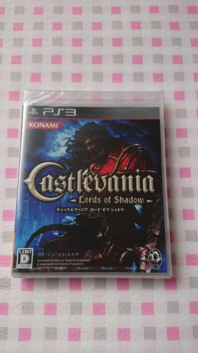 新品未開封 PS3ソフト キャッスルヴァニア ロードオブシャドウ 送料185円_画像1