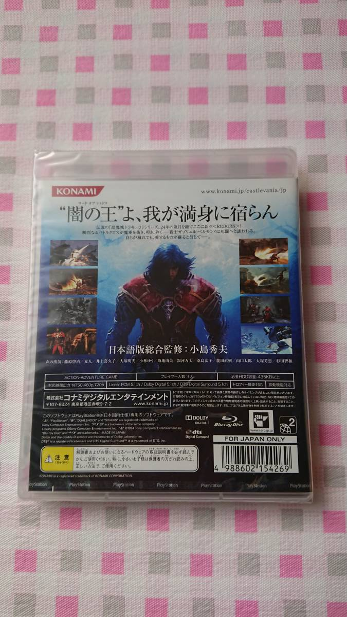 新品未開封 PS3ソフト キャッスルヴァニア ロードオブシャドウ 送料185円_画像2