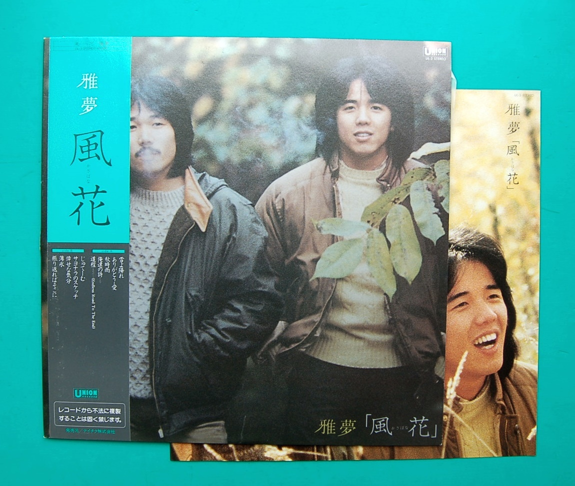 2LP 雅夢:風花  オフコース:セレクション 1978-81