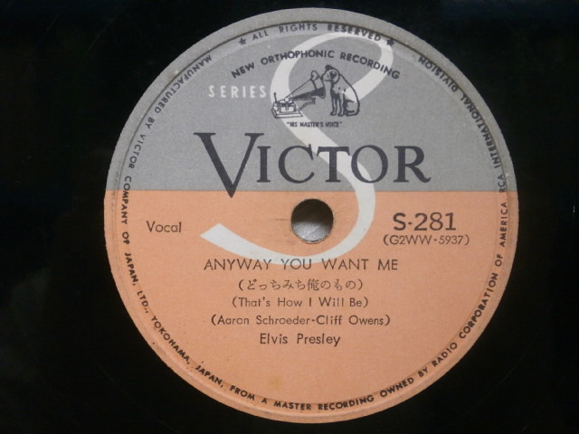 SP盤★ELVIS PRESLEY★LOVE ME TENDER / ANYWAY YOU WANT ME★エルヴィス・プレスリー / ラヴ・ミー・テンダー /どっちみち俺のもの★S-281_画像2