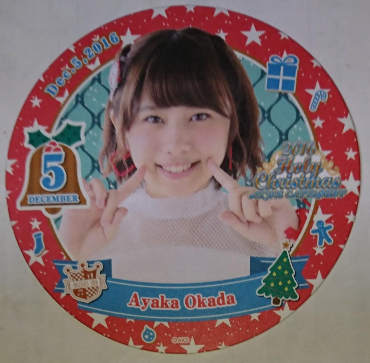 【2016年12月5日:1日限定】AKB48カフェ 2016年クリスマスアドベントコースター 岡田彩花
