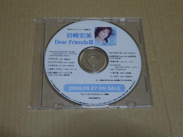 岩崎宏美「Dear Friends Ⅲ 3」の...