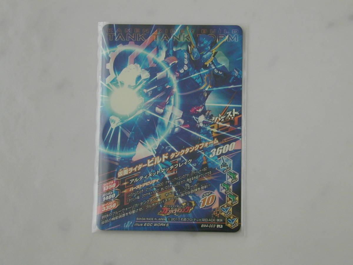 ◆ガンバライジング 仮面ライダー ビルド タンクタンクフォーム BM4-003◆_画像2