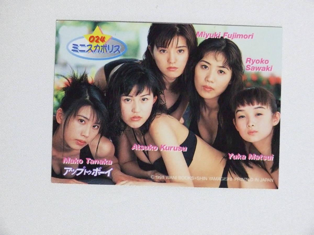 ★即決★ミニスカポリス 024 UP TO BOY CARD'98■トレーディングカード トレカ 普通郵便送料無料!_画像2