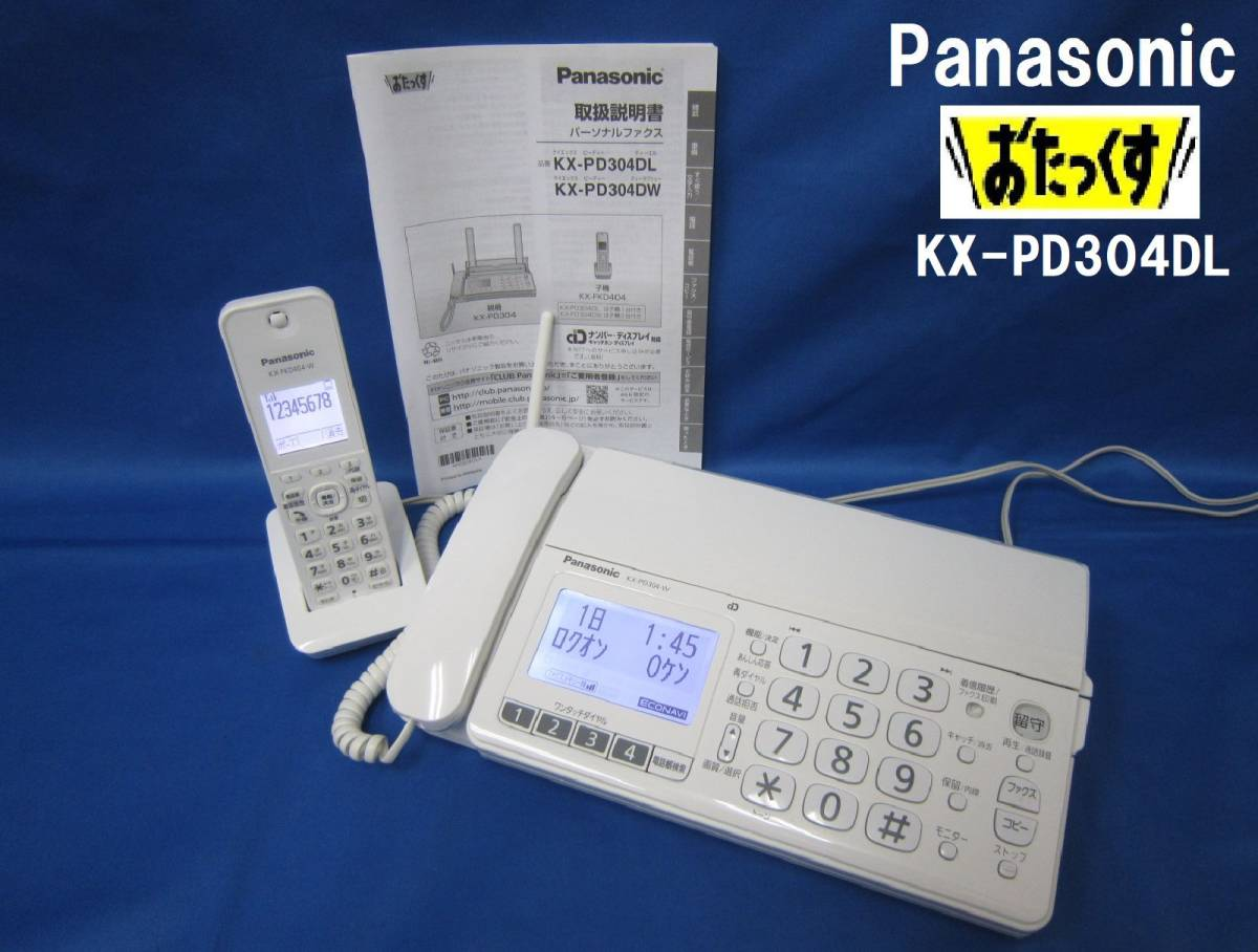 1 jpy ~ beautiful goods!Panasonic Panasonic cordless FAX telephone machine KX-PD304DL cordless handset 1 pcs attaching eko navi large dial button automatic .... respondent .