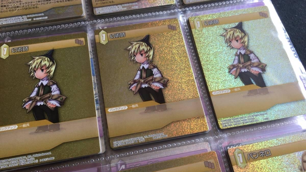 FINALFANTASY ファイナルファンタジー キラ含む カード 大量 セット_画像10