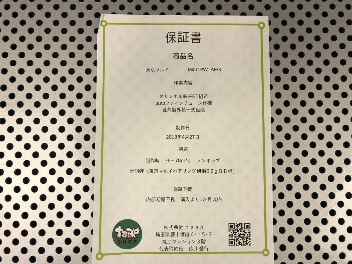 【東京マルイ】M4ハイサイクルCRW taapshopFET+ファインチューン+外装カスタム【新品】Lipoバッテリー仕様 M4/NSR【送料無料】_画像9