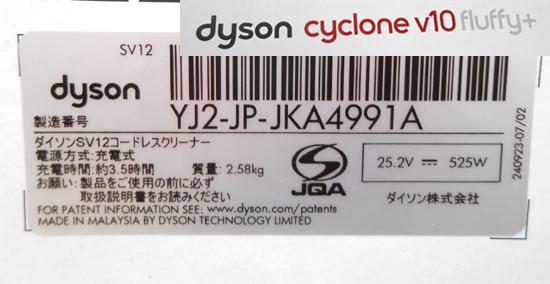 新品 Dyson/ダイソン コードレスクリーナー V10 Fluffy+ SV12 FF COM サイクロン ハンディ スティック 充電式 掃除機_画像3