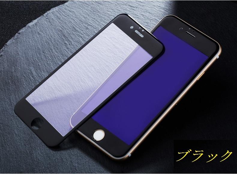 【ネコポス送料無料】iPhone6Plus/6sPlusXソフトフレーム 強化ガラスフィルム ブルーライトカット 3D曲面フチまで全面保護 cd