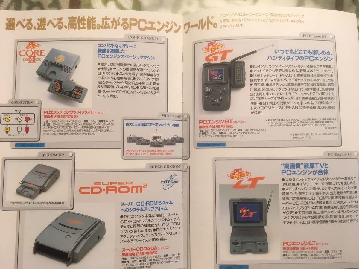 NEC*PC engine world * rare catalog * retro game leaflet *LT