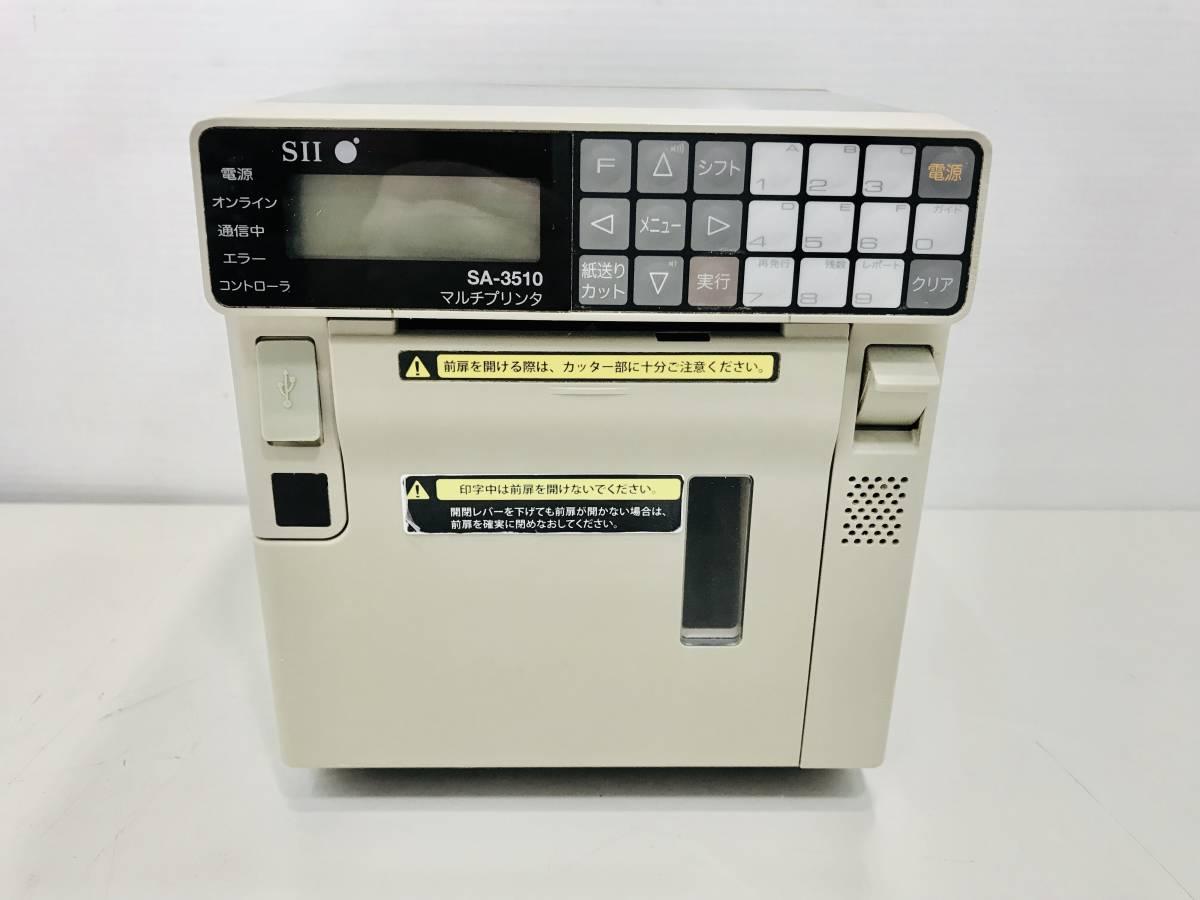 SII製 エスアイアイ製 マルチプリンタ SA-3510