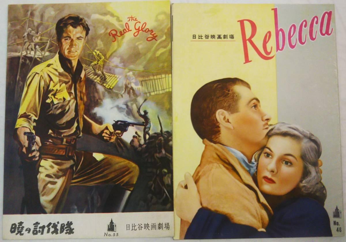 古い映画のパンフレット4枚 1951...